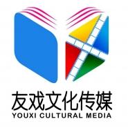 福建省莆田友戏文化传媒有限公司