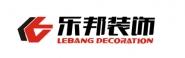 浙江乐邦装饰工程有限公司温州分公司