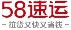 天津五八到家货运服务有限公司