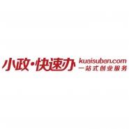 北京小政快速办信息技术有限公司