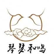 广州琴瑟和鸣文化传媒有限公司