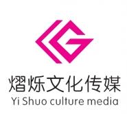 重庆熠烁文化传媒有限公司