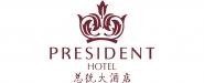 广州总统大酒店有限公司