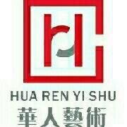 陕西华人艺术有限公司