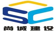 广州尚诚建设工程有限公司