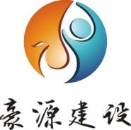 广东豪源建设有限公司