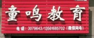 淄博童鸣教育咨询有限公司