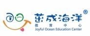 天津市静海区茁成海洋家教信息咨询服务中心