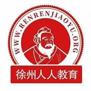 徐州知仁教育培训有限公司