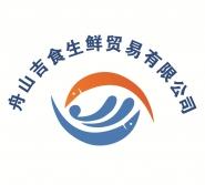 舟山吉食生鲜水产品贸易有限公司