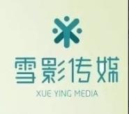 广州雪影文化传媒有限公司南昌东湖区分公司