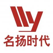 深圳市名扬时代电子有限公司
