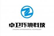 厦门卓卫环境科技有限公司