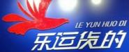 河南乐运货运有限公司
