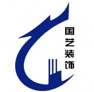 湖北国艺装饰工程有限公司