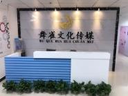 武汉市舞雀文化传媒有限公司