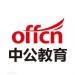北京中公教育科技股份有限公司武汉分公司