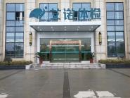 安庆艾诺健康体检门诊部有限公司