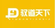 驭道天下(天津)融资租赁有限公司西安分公司