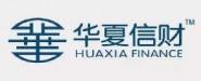 华夏信财信息咨询(上海)有限公司济宁第一分公司