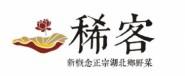 深圳市稀客餐饮管理有限公司