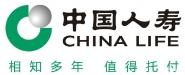 中国人寿保险股份有限公司广西分公司