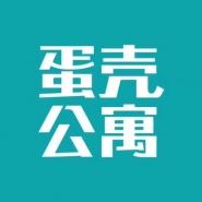 深圳市蛋壳公寓管理有限公司