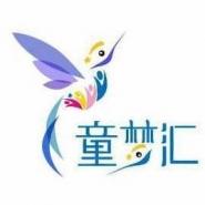武汉童梦汇影视传媒有限公司