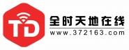 北京全时天地网络信息股份有限公司