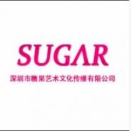 深圳市糖果艺术培训文化传播有限公司