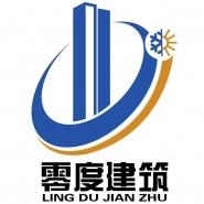 北京零度建筑工程有限公司