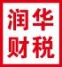 湖南润华企业服务有限公司郴州分公司