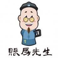 天津账房先生企业管理咨询有限公司
