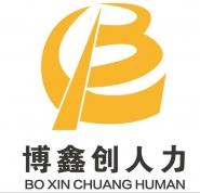 武汉博鑫创人力资源服务有限公司