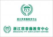 浙江常春藤教育科技研究院