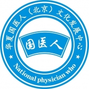 华夏国医人(北京)文化发展中心