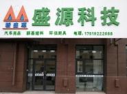 吉林省鑫盛源科技环保有限公司