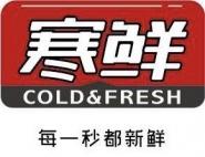 哈尔滨寒鲜食品有限公司