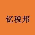 丰和汇邦(广州)财税咨询有限公司
