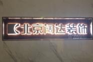福建阔达装饰设计工程有限公司台江分公司