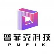大连普菲克科技有限公司广州分公司