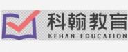 惠州市科翰教育科技有限公司