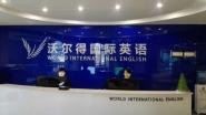 武汉东湖新技术开发区沃尔得英语培训学校