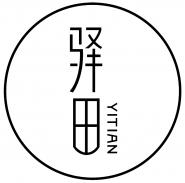 驿田(厦门)商业有限公司