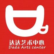 深圳市达达艺术教育中心有限公司
