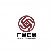 广州广通科技信息咨询有限公司